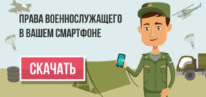 Права военнослужащего в вашем смартфоне