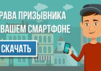 Призывник Онлайн Права призывника в вашем смартфоне