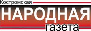Костромская народная газета