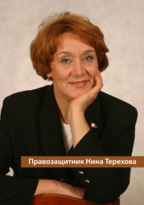 Обложка книги «Правозащитник Нина Терехова»