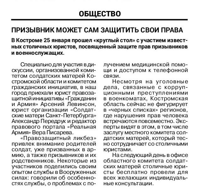 Призывник может сам защитить свои права // Костромской край 2019 30 января №3 С 3