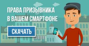 Права призывника в вашем смартфоне