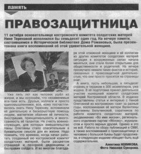 Новикова А. Правозащитница // Костромская народная газета. 2018. 17 октября. №42 (973). С. 2.