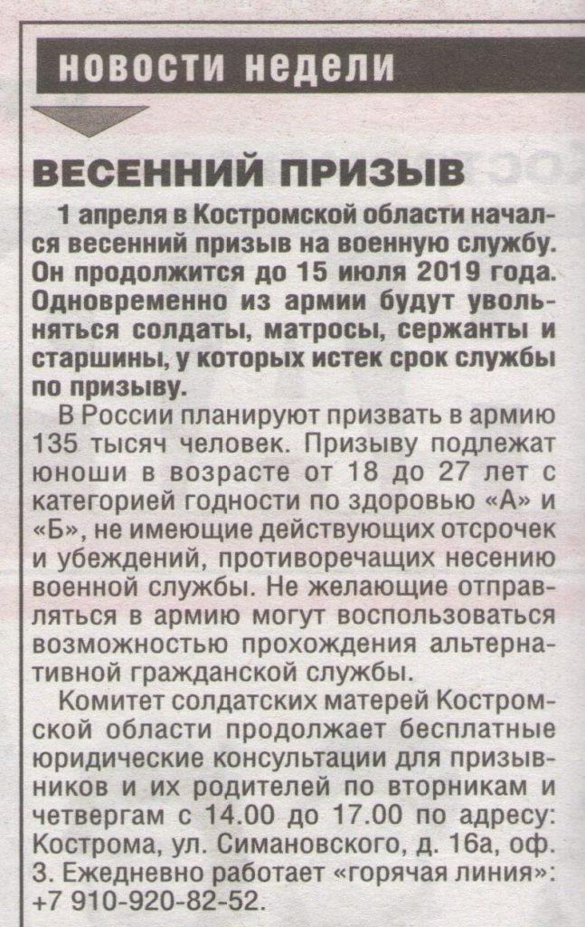 Весенний призыв Костромская народная газета 2019 3 апреля №14(997) С 2